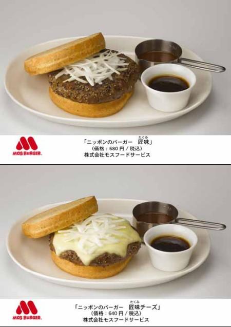 新しくなった「ニッポンのバーガー 匠味(たくみ)」と「ニッポンのバーガー 匠味(たくみ)チーズ」