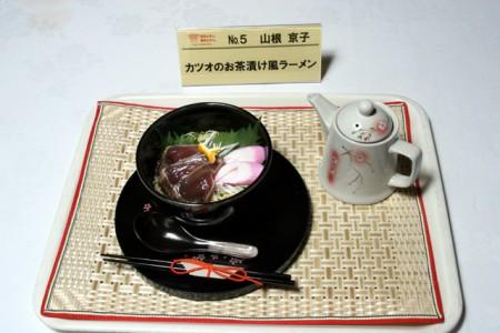 「カツオのお茶漬け風ラーメン」