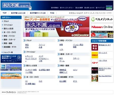 永久不滅.comトップページ