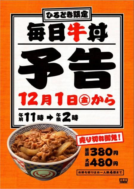 「吉牛」毎日販売お知らせポスター