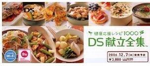 「健康応援レシピ1000 DS献立全集」イメージ