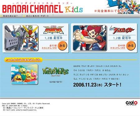 バンダイチャンネルキッズ:BANDAI CHANNEL Kids