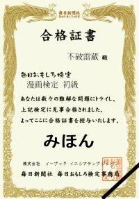 合格証書イメージ