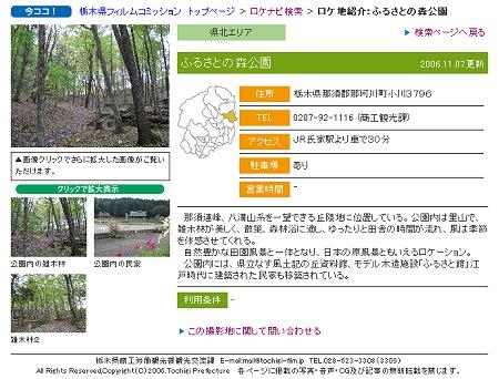 「ふるさとの森公園」
