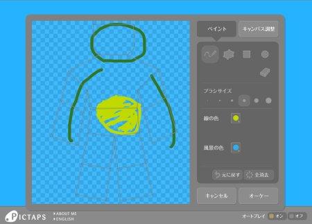PICTAPS作成画面。ちょっとしたツールしかないが、むしろ絵そのものよりも関節の設定などに注意をしないと動きがぎくしゃくする。トライアンドエラーが必要だろう