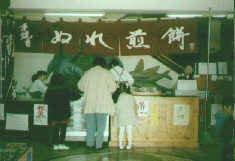「ぬれ煎餅」イメージ