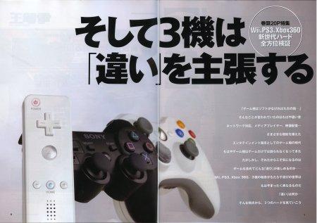 第一特集記事の中表紙。ゲーム情報誌とは思えない、ビジネス誌のようなデザイン、レイアウトに、ちょっと驚かされる