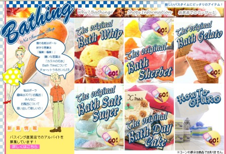 バスイングのサイト。アイスクリームに見えるさまざまな「商品」の写真があるが、実はこれらはすべて……