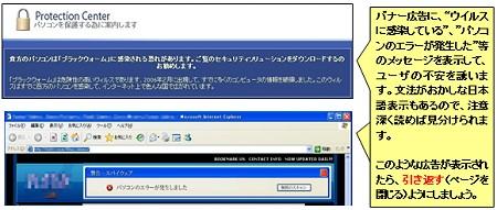セキュリティ対策ソフトのネット押し売り