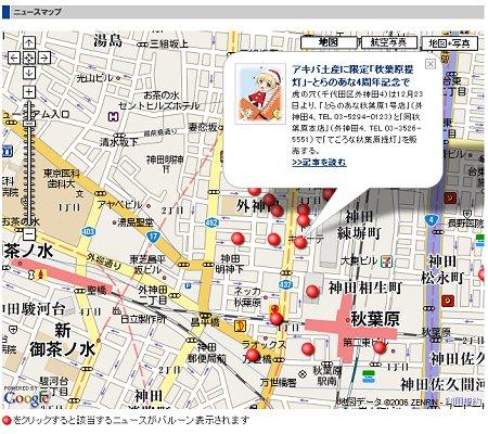 「アキバ経済新聞」のニュースマップ。
