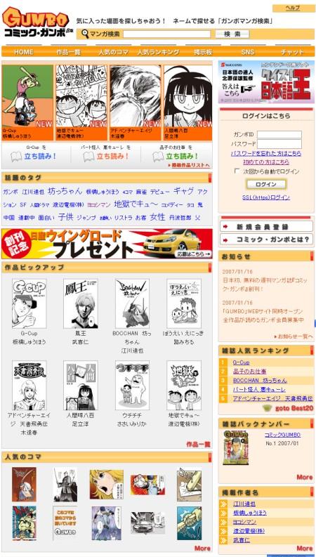 「コミック・ガンボ」トップページ。検索エンジンポータルサイトのような体裁。機能も単なる漫画誌のサイト版というのではなく、さまざまな「ネット的仕組み」が施され、驚かされる。