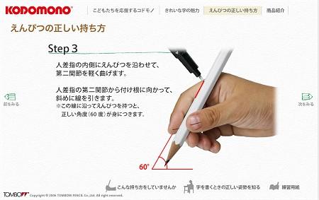 鉛筆の正しい持ち方のレクチャー。