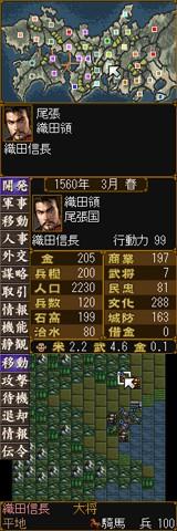 『戦国群雄伝』iアプリイメージ