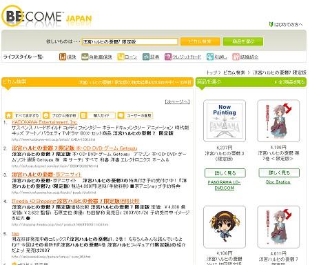 試しに当方(不破)が先日佐川急便の不祥事で限定版を買い損なった『涼宮ハルヒの憂鬱7 限定版』のDVDを検索してみる。左にはネット上の検索、右には商品検索結果が表示。左側の検索結果は、「ブログや掲示板だけ」などのように、さらにニーズにマッチした内容に絞り込むこともできる。