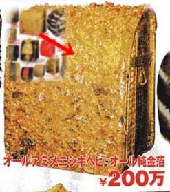 「オールアミメニシキヘビ・オール純金箔」ランドセルとパンフレット全体図イメージ
