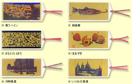キャンペーンで提供されるしおりのデザイン6種類。