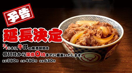 牛丼販売時間を3月1日から延長イメージ