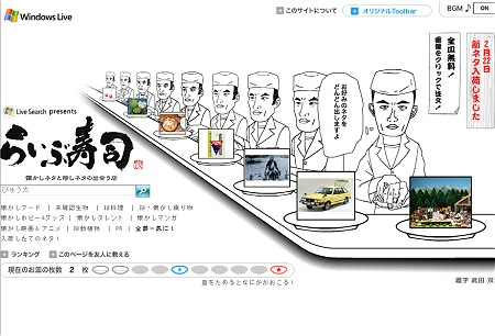 ぐるぐる回る寿司のお皿に乗っているのは……言葉どおり「ネタ」だが、食べ物のネタではなく、話のネタ、なつかし・めずらしネタである。