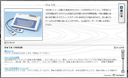 日本語ベーシックで有名な「ぴゅう太」もある