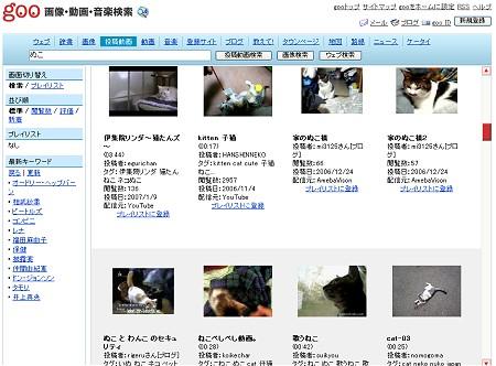 猫をいとおしむ隠語である「ぬこ」で検索。さまざまな愛らしい猫たちの動画が一目瞭然