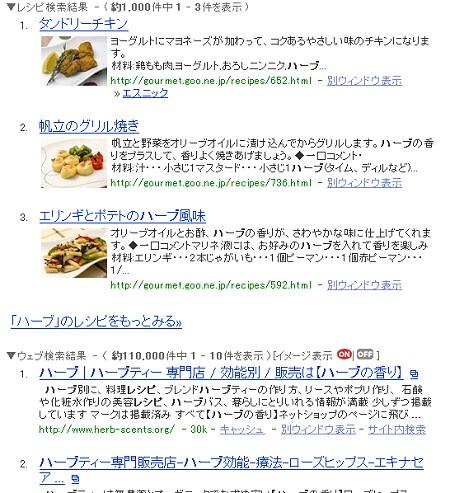論より証拠、実際に「ハーブ レシピ」で検索してみる。ウェブ検索結果の前に、レシピそのものの検索結果が表示された。