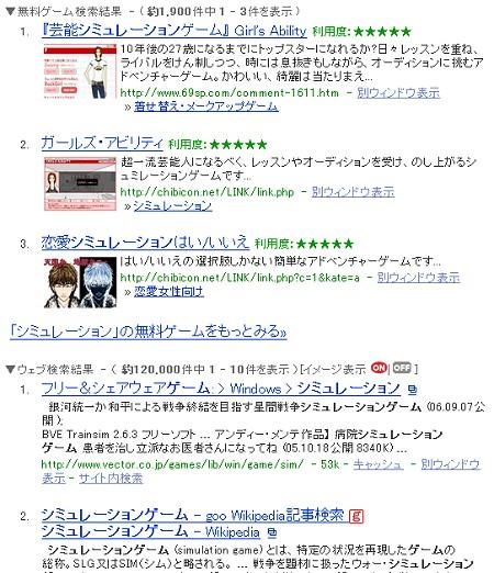 「ゲーム シミュレーション」の場合。無料ゲーム関連の専門情報検索結果が表示される。