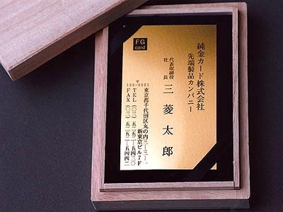 1g純金名刺。桐箱に入れられて届けられる。