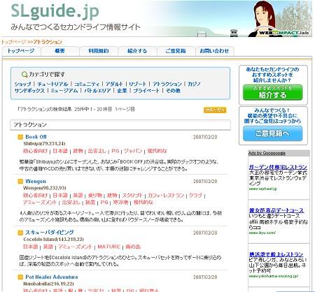 「SLguide.jp」