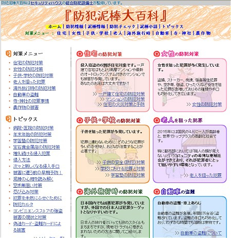 「防犯泥棒大百科」トップページ。今後「金属品の盗難」に関する項目が追加されるかもしれない