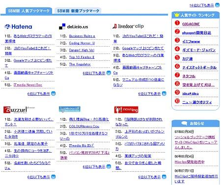 ソーシャルブックマークごとの人気・新着リストも表示できる。
