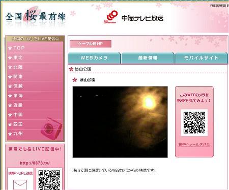 中海テレビ放送の湊山公園を見てみる……が夜桜というかまだ夜が明けていないので講演の灯りがぼんやりと見えるのみ。とほほ。