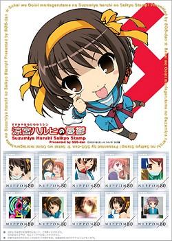 ハルヒ切手イメージ・朝倉涼子や鶴屋さんはいないにょろ