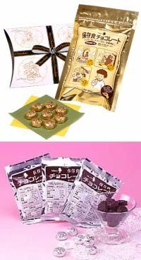 『保存食チョコレート』