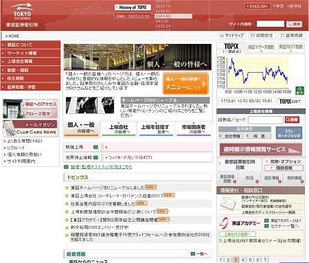 リニューアル後の東京証券取引所公式サイト