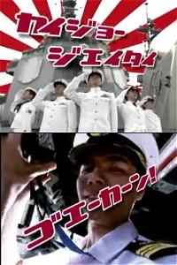 海上自衛隊プロモーション動画イメージ