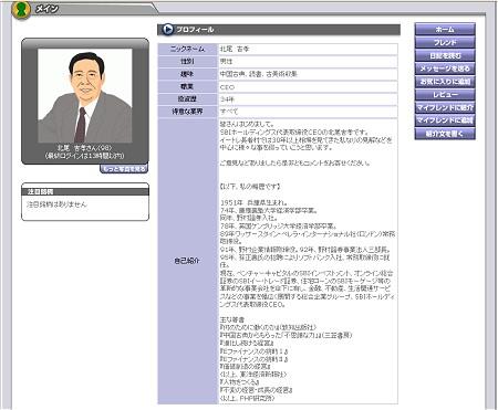SBIグループ代表の北尾氏も登録されている。早速フレンド登録願いを出してみた。登録してもらえるだろうか?