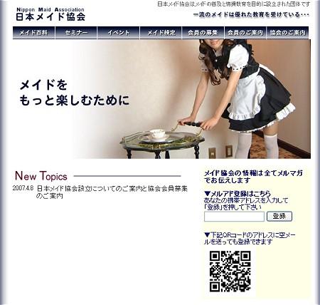 日本メイド協会公式サイト。まだシンプル。……やっぱり絶対領域付き。