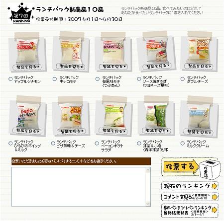 「ランチパック新商品10品」に対する人気投票・投票ページ。