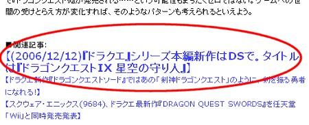 ↑ 2006年12月に起きた、「ドラクエ9」の検索結果によるアクセス急増の場合。キーワードをチェックし、その上で到達したと思われるページに最新情報へのリンクを急きょ設置した(再録)