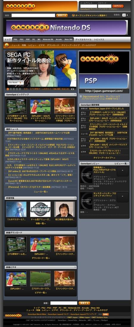 トップ画面。欧米のゲーム系サイトの雰囲気がそのまま日本語化されたような印象。
