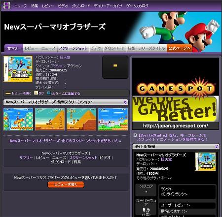 DS版の「ニュースーパーマリオブラザーズ」のデータを参照してみる。ゲームによってまちまちだが、スクリーンショットやスペックなど、かなりのデータが掲載されている。この画面から「Myゲーム」への登録も行う。