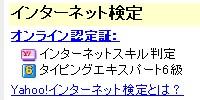 ヤフーのプロフィールに検定結果が記された例