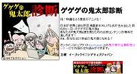 「ゲゲゲの鬼太郎診断」イメージ