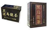 右が当初の「ブラックウーロン茶」。左が名称変更後の「黒濃烏龍茶」。