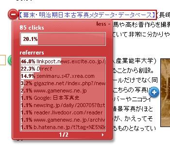 クリックした人がどのサイトから来たのかも判断できる。検索エンジン経由の場合にはキーワードも判別可能。