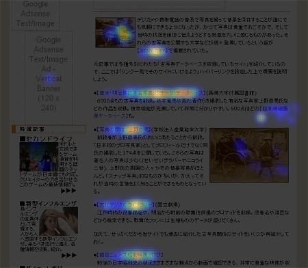 「HEATMAP」。クリックされた度合が光点の明るさで分かる。