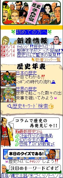 「歴史まんが堂」イメージ