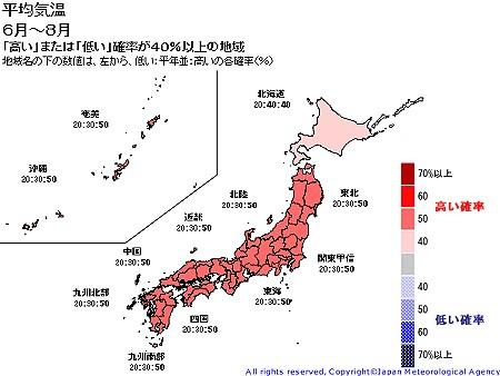 平均気温予想。赤い部分が例年より高めになりそうな地域。……全地域じゃないか。