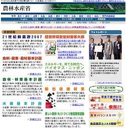 農林水産省サイトイメージ