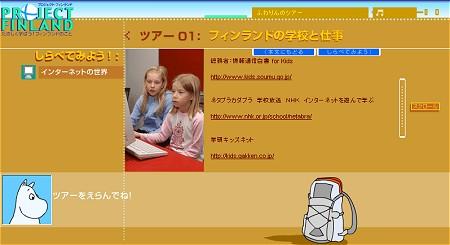 サイト上の説明やクイズで興味を持ったら、さらに調べ物をするための外部リンクも用意されている。